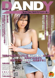 [DANDY-263] Beautiful Wife from the day after a bath containing a bath
