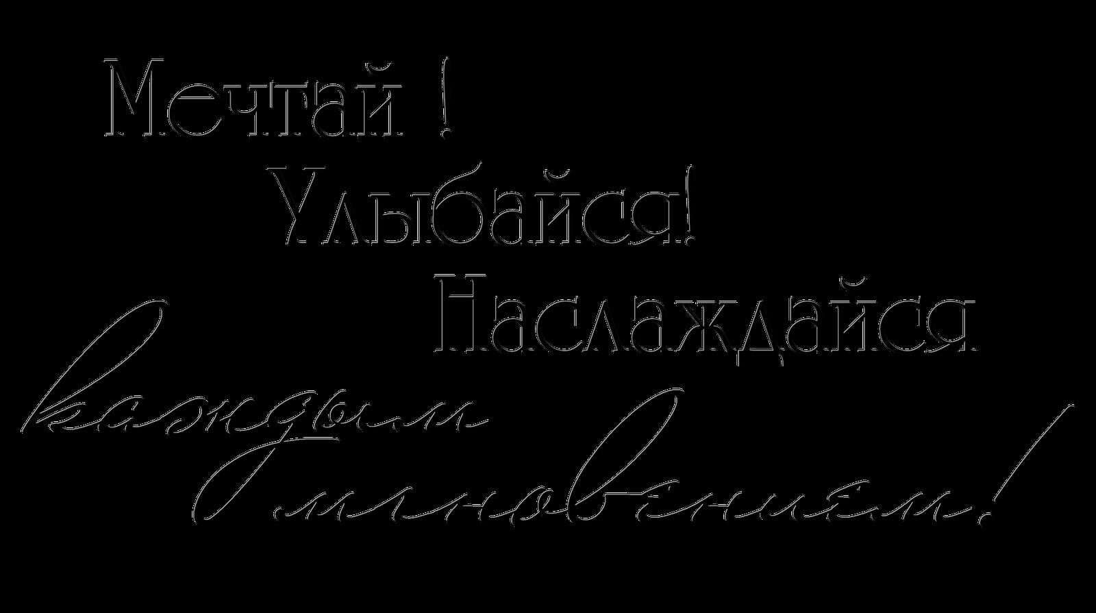 Надписи для открыток о души