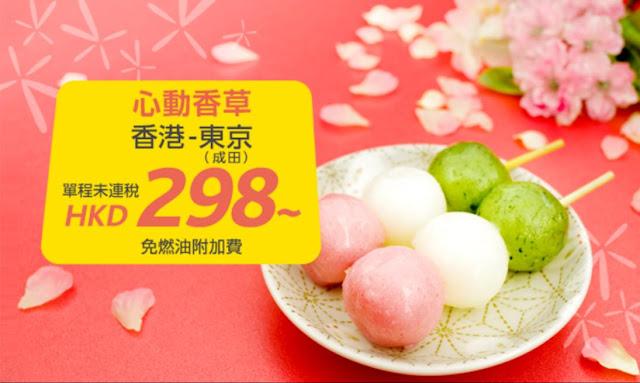 香草航空【春夏季優惠】香港 飛 東京 $298起, 聽日(1月22日)下午6時開賣。