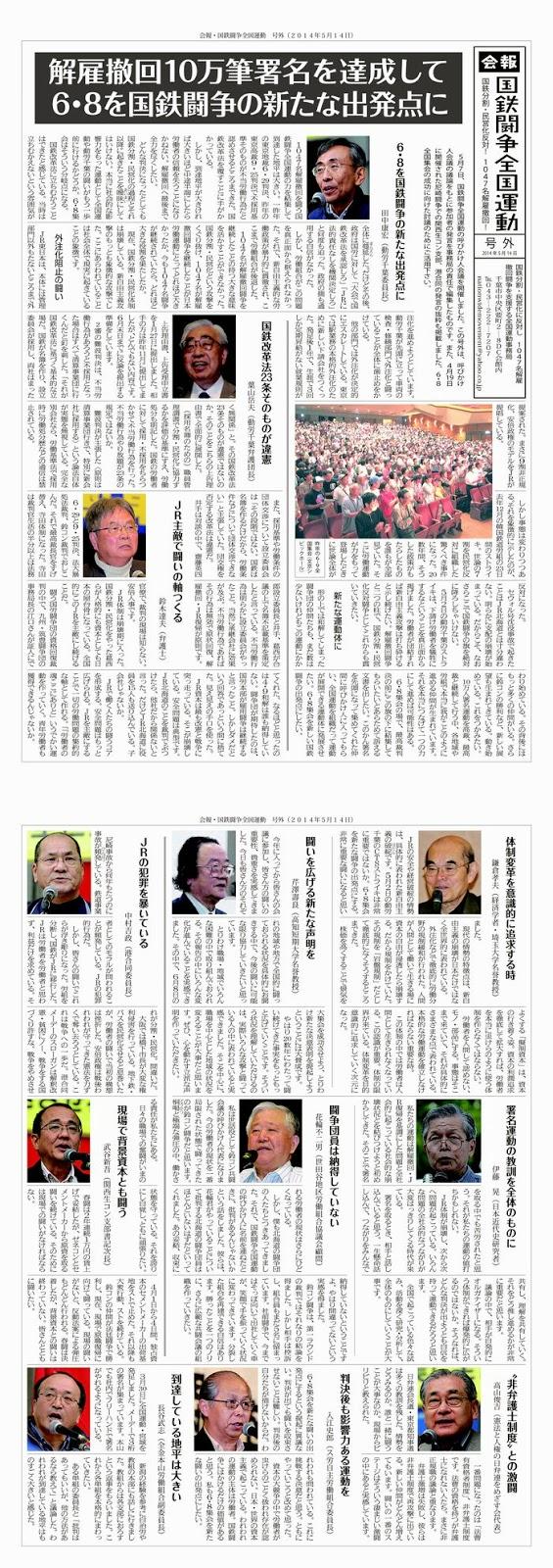 http://www.doro-chiba.org/z-undou/pdf/news_gougai.pdf