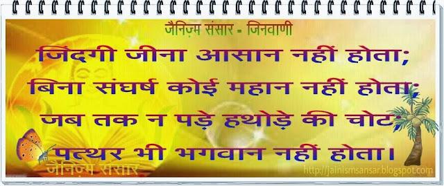 Jinvaani 12 | Suvichar | सुविचार | inspirational quotes