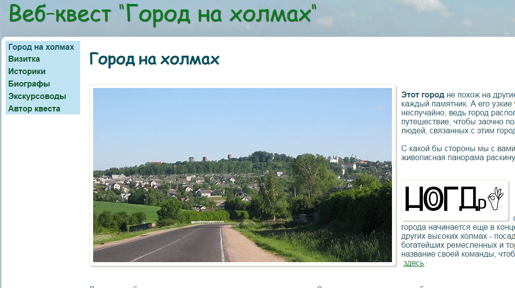 "Веб-квест ""Город на холмах"""