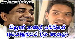 Dilan-perera-replies-to-namal-rajapaksa