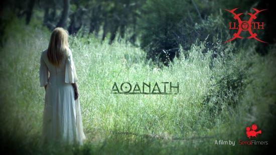 "LLOTH: Δείτε το video clip ""Αθάνατη"" αφιερωμένο στην  Μαρία ""Tristessa'' Κολοκούρη"