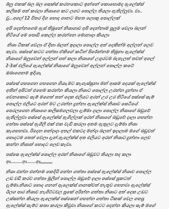 Sinhala wal katha wala katha allapu gedara ayya sinhala wal katha wala