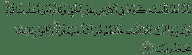 Surat Fushshilat ayat 15