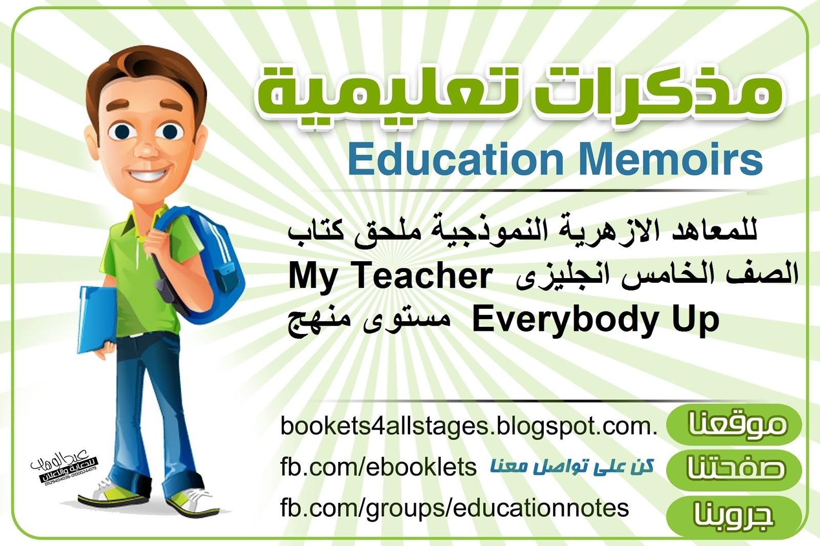للمعاهد الازهرية النموذجية ملحق كتاب My Teacher الصف الخامس انجليزى مستوى منهج  Everybody Up