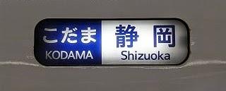 こだま岡山表示 N700系
