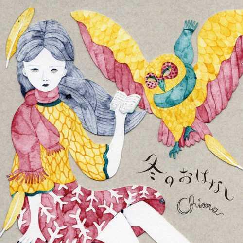 [Album] Chima – 冬のおはなし (2015.10.19/MP3/RAR)