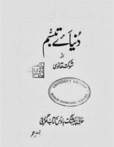 http://books.google.com.pk/books?id=PRRQAgAAQBAJ&lpg=PA1&pg=PA1#v=onepage&q&f=false