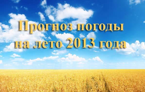будет 2013 год в россии: