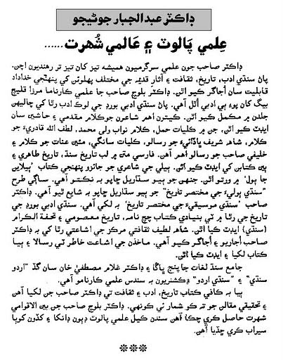 Essay in sindhi language
