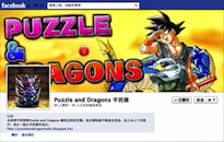 平民隊Facebook專頁
