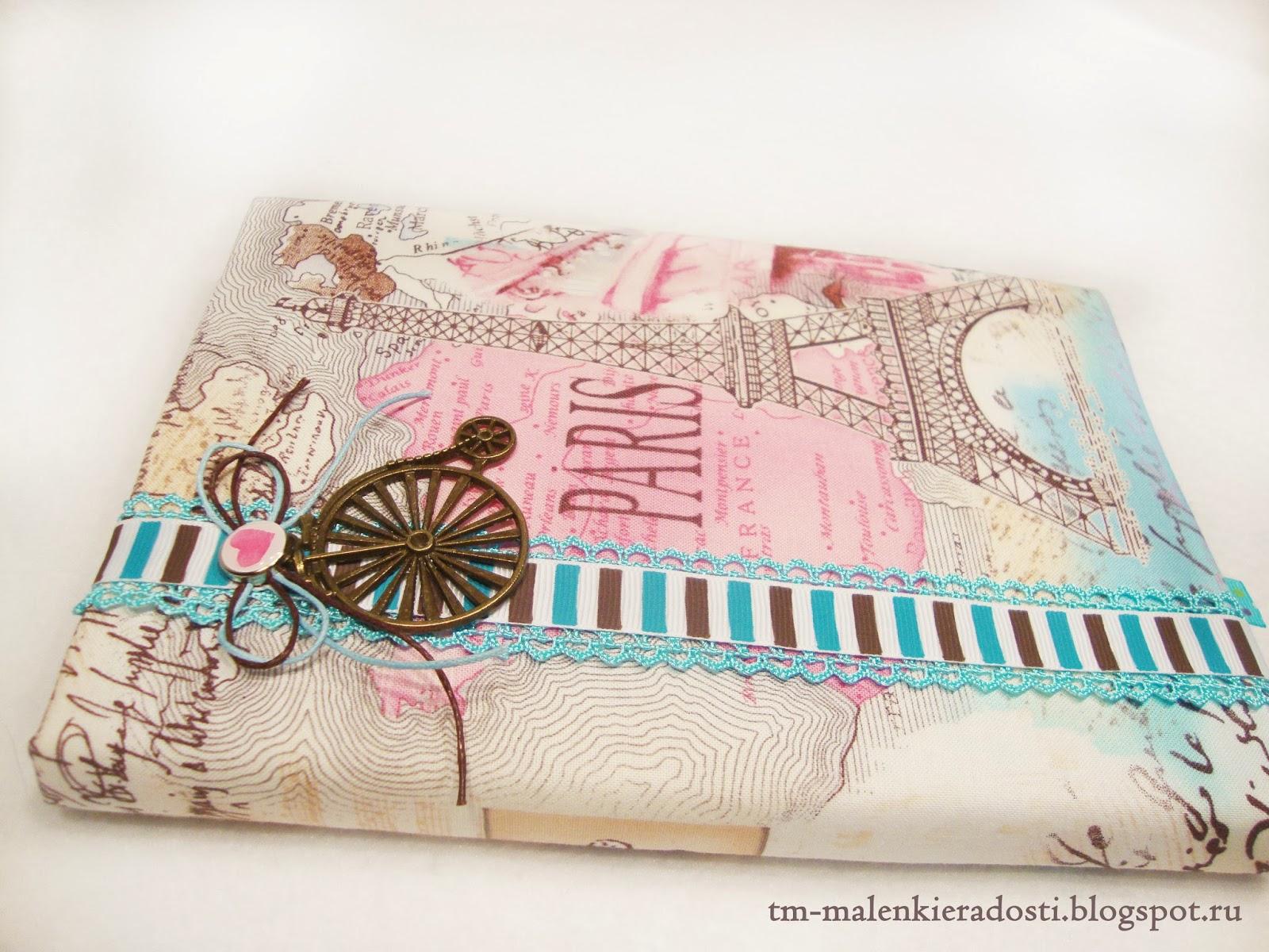 Текстильный блокнот Париж. Ручная работа.