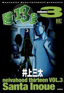 隣人13号 第01-03巻
