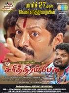 Watch Sarithiram Pesu (2015) DVDScr Tamil Full Movie Watch Online Free Download
