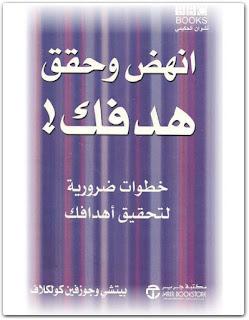 تحميل كتاب انهض وحقق حلمك PDF