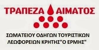 ΤΡΑΠΕΖΑ ΑΙΜΑΤΟΣ