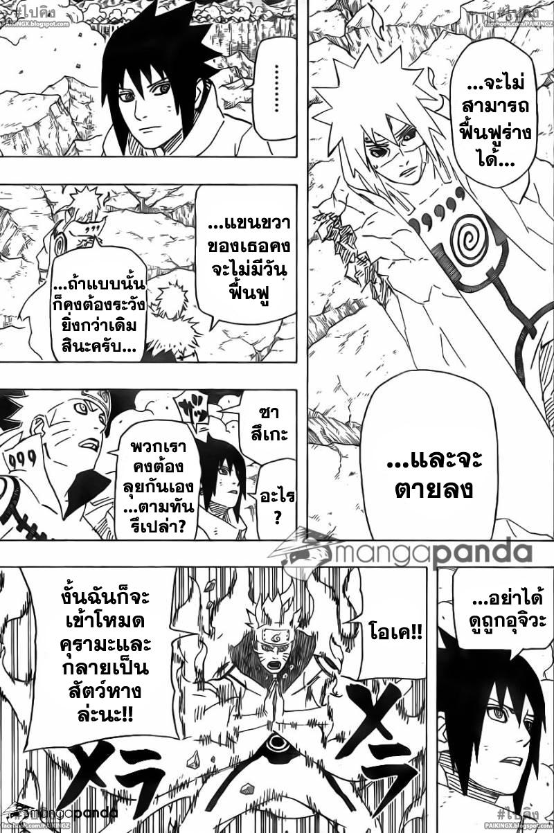 005 Naruto 642   แตกสลาย