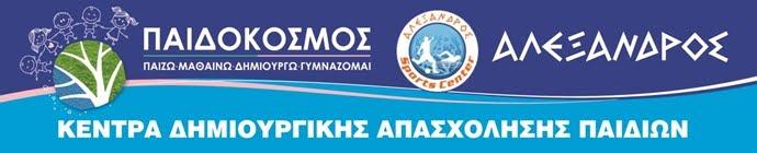 ΚΔΑΠ ΑΛΕΞΑΝΔΡΟΣ