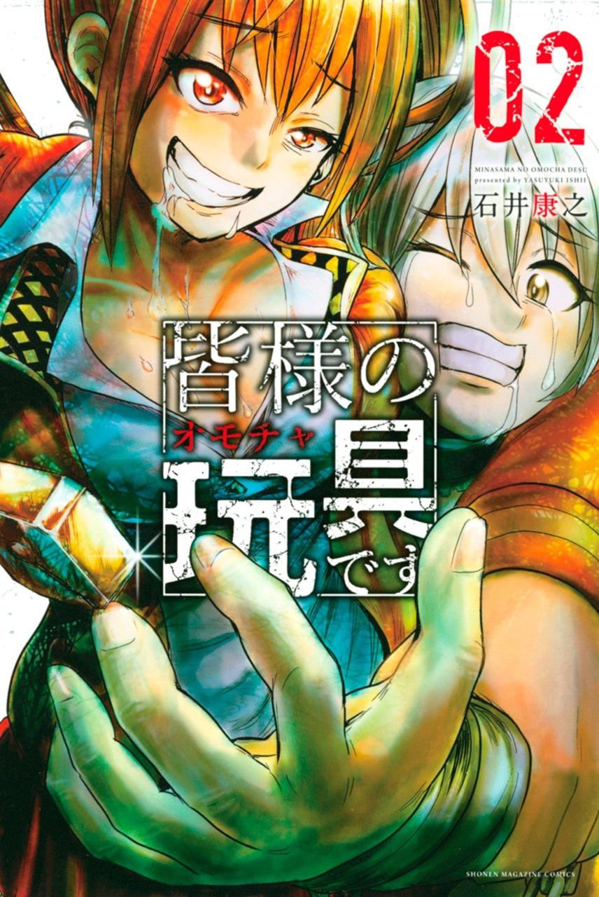 Mina-sama no Omocha desu - 7 - 1