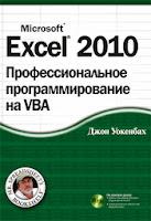 книга Уокенбаха «Excel 2010: профессиональное программирование на VBA»
