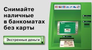 Получить кредит в банкомате микрозайм амиго