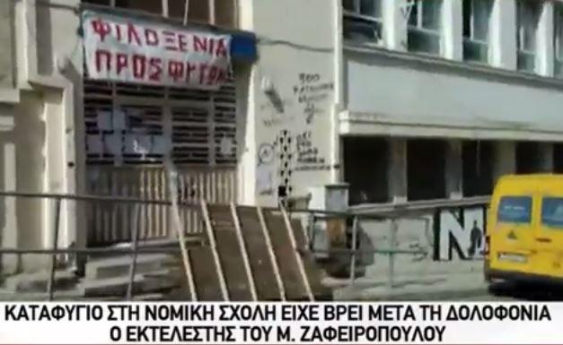 Αποκάλυψη:Σε κατάληψη αντιεξουσιαστών στη Νομική είχε βρει καταφύγιο ο αλβανός δολοφόνος του Ζαφειρόπουλου[Βίντεο]