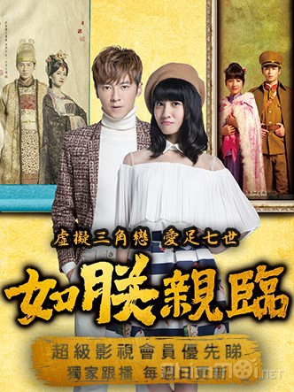 Vị Vua Lãng Mạn - The King Of Romance (2016)