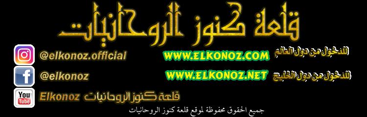 قلعه كنوز الروحانيات (http://www.elkonoz.com )