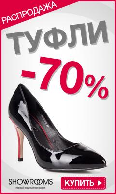 СКИДКИ НА ОБУВЬ 70%