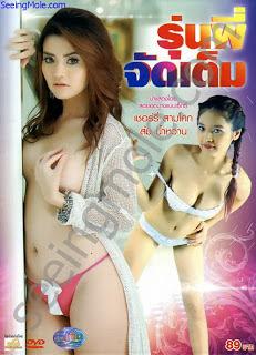 Run Phi Jad Tem (2013)