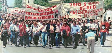 ΑΠΕΡΓΙΑ 1999