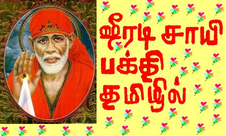 Shirdi Saibakti in Tamil