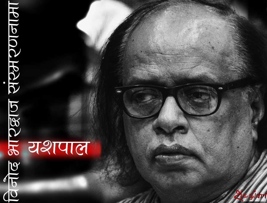 विनोद भारदवाज संस्मरणनामा - 12 : यशपाल | Vinod Bhardwaj on Yashpal