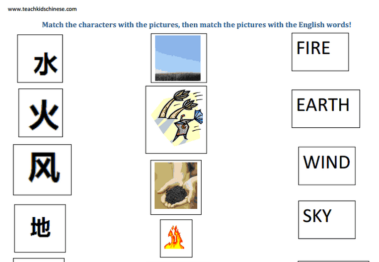 Teach Kids Chinese Five elements Chinese Character Worksheet and – Chinese Character Worksheet
