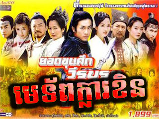 Warriors Of The Yang Clan [30 End] Chinese Drama Khmer Movie