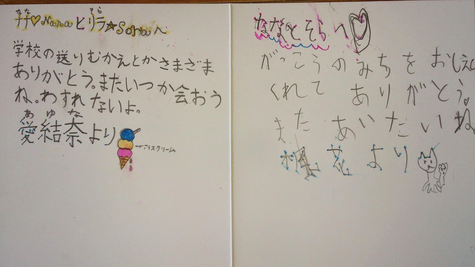Ayunaちゃん、Fukaちゃん お手紙有難う