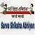 SSA West Bengal online vacancy for Programme Co-ordinator,  Data Entry Operator etc jobs 2015