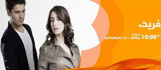 Feriha Episode 55 By Urdu1 Feriha Episode 55 - 25th August 2013 By