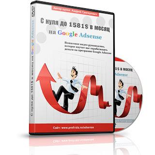 """Заработок на Google Adsense. Узнай секреты успешных мастеров из видеокурса """"С нуля до 1581$ в месяц на Google Adsense"""""""