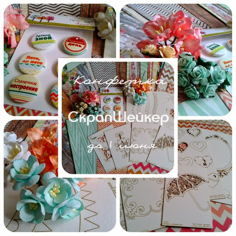 http://scrap-shaker.blogspot.ru/2015/04/blog-post_15.html