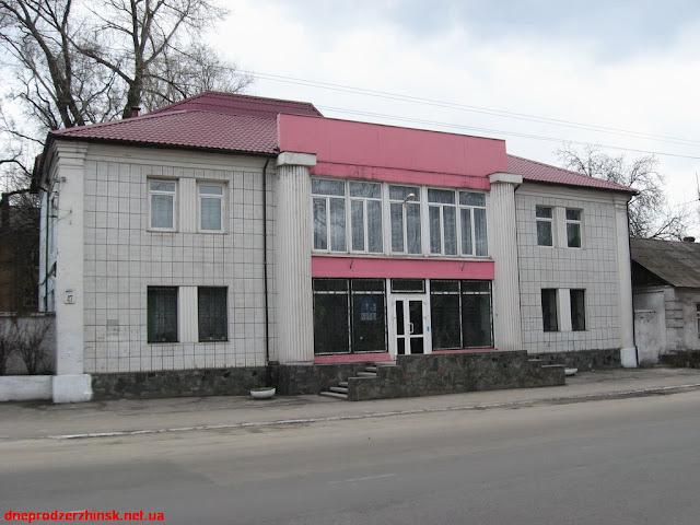 Днепродзержинск. Проспект Пелина 47. ЗАГС Заводского района.