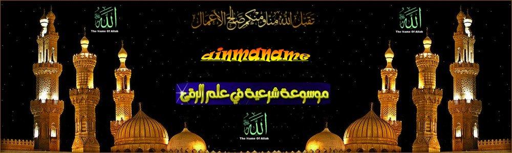 مدونات  الرقية الشرعية و استخراج الكنوز بطريقة الشرعية و برامج الإسلامية والتدوي بأعشاب