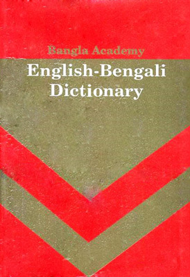 bangla academy english to bengali dictionary