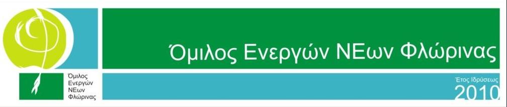 Όμιλος Ενεργών Νέων Φλώρινας (Ο.Ε.ΝΕ.Φ.)