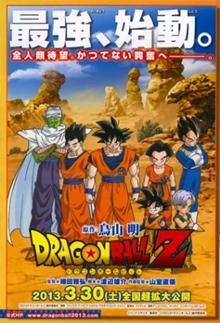 Ver Dragon Ball Z: La Batalla de los Dioses (2013)
