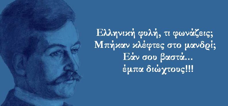 ΠΕΡΙΚΛΗΣ ΓΙΑΝΝΟΠΟΥΛΟΣ