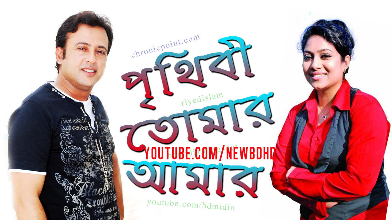 new bangla moviee 2014click hear............................ Prithibi+Tomar+Amar+New+Bangla+Full+Movie+2