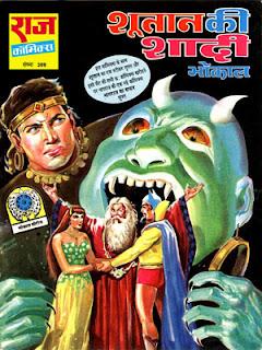SHUTAAN KI SHAADI (Bhokal Hindi Comic)